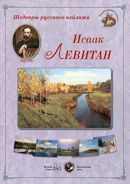 Шедевры русской живописи. Исаак Левитан (репродукция)