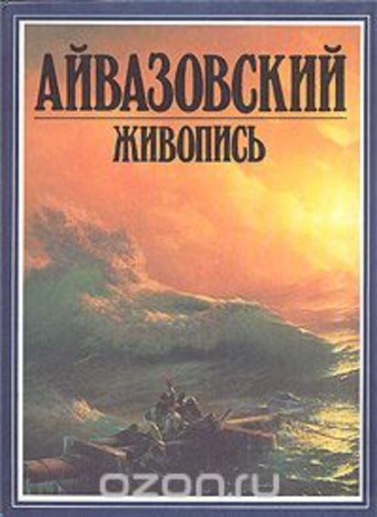 Айвазовский. Живопись