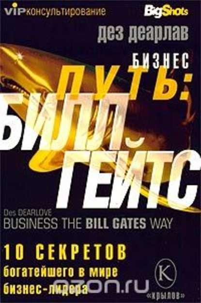 Бизнес-путь: Билл Гейтс. 10 секретов самого богатого в мире бизнес-лидера