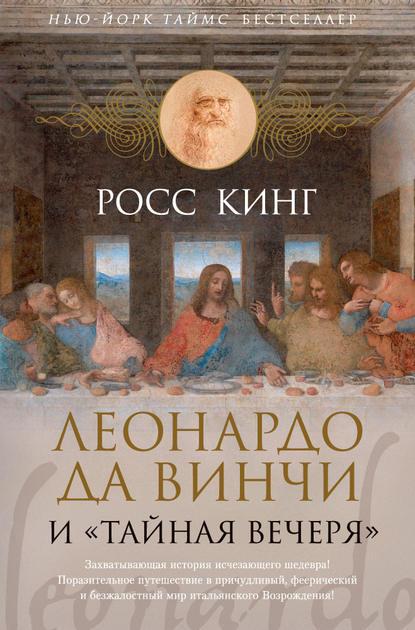 Леонардо да Винчи и «Тайная вечеря»