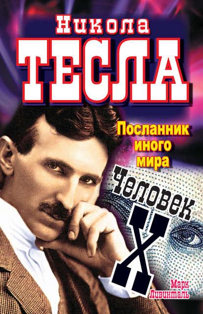 Никола Тесла. Посланник иного мира. Человек Х