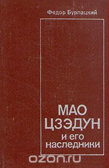 Мао Цзэдун и его наследники
