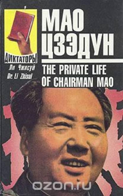 Мао Цзэдун. Записки личного врача. В двух томах. Том 2