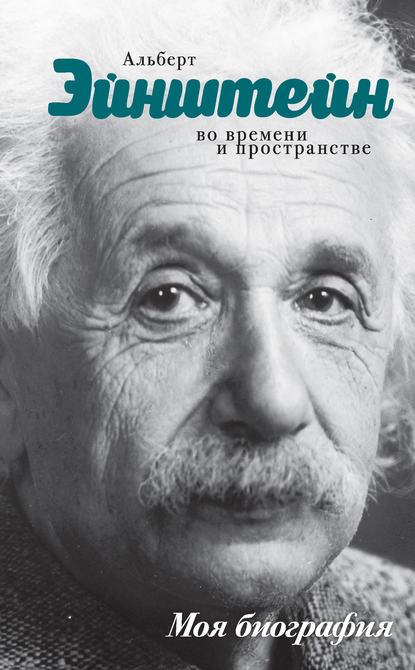 Альберт Эйнштейн. Во времени и пространстве