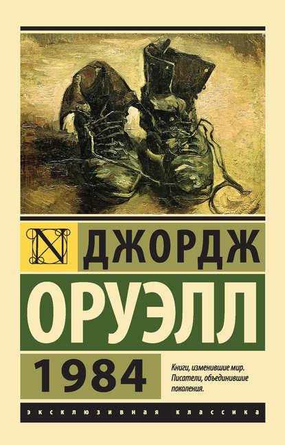 """1984"""" скачать в epub, fb2, pdf, txt."""