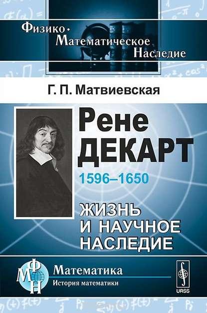 Рене Декарт. 1596-1650. Жизнь и научное наследие