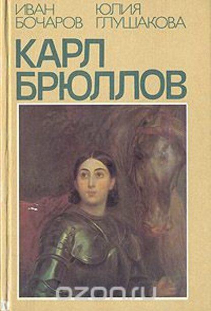 Карл Брюллов