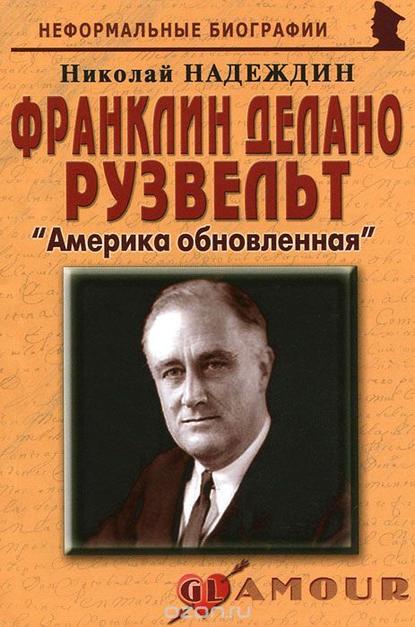 Франклин Делано Рузвельт. «Америка обновленная»