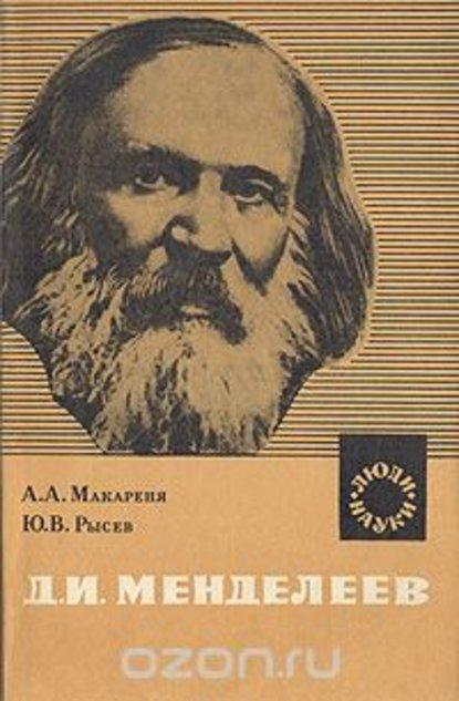 Д. И. Менделеев