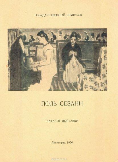 Поль Сезанн (1839-1906). Каталог выставки