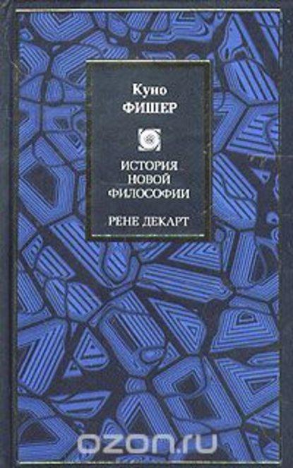 История новой философии. Рене Декарт