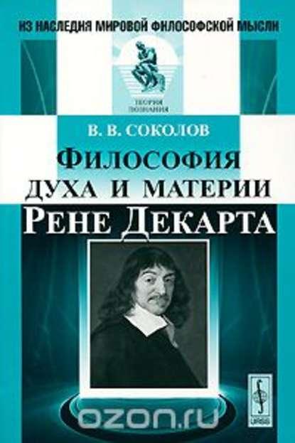 Философия духа и материи Рене Декарта