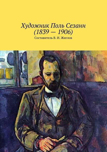 Художник Поль Сезанн (1839 – 1906)