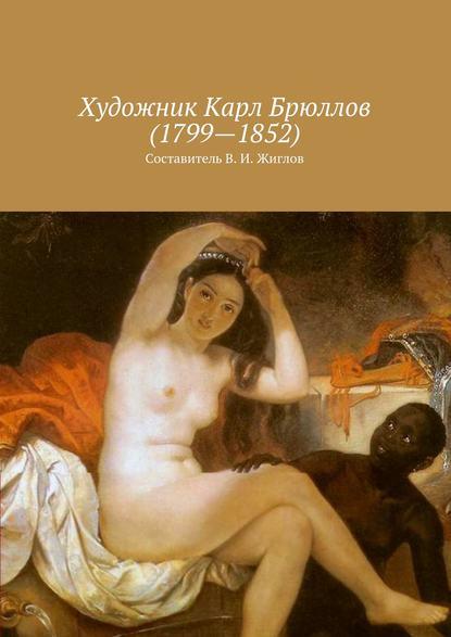 Художник Карл Брюллов (1799 – 1852)
