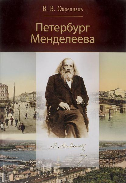 Петербург Менделеева