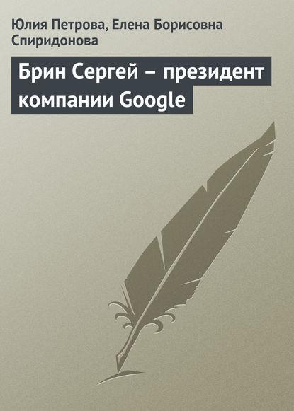 Брин Сергей – президент компании Google