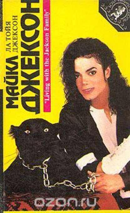 Майкл Джексон. Мадонна