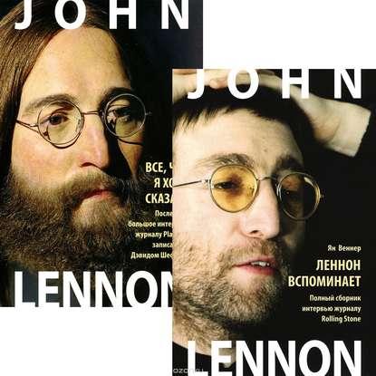 Джон Леннон. Леннон вспоминает. Джон Леннон. Все, что я хочу сказать