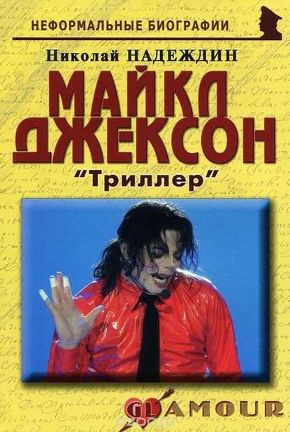 Майкл Джексон. «Триллер»