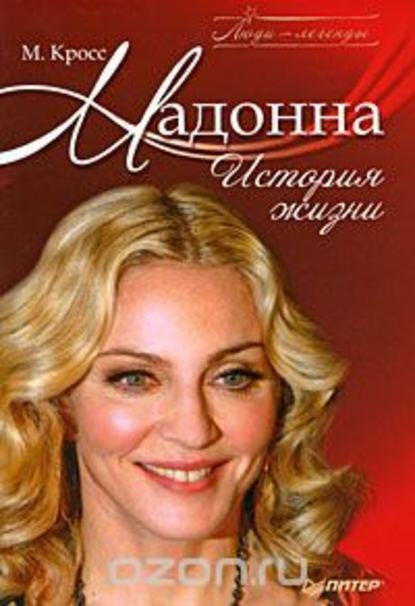 Мадонна. История жизни