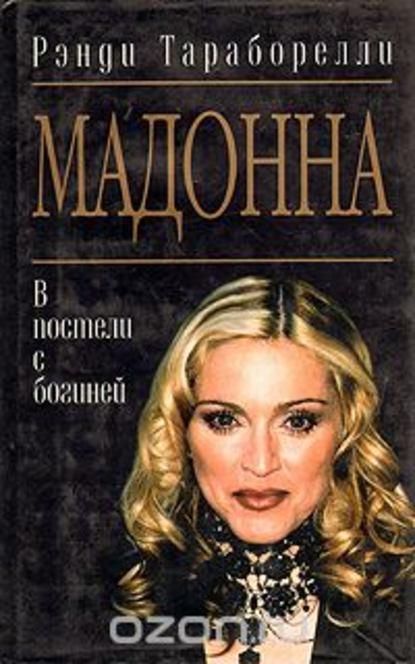 Мадонна. В постели с богиней