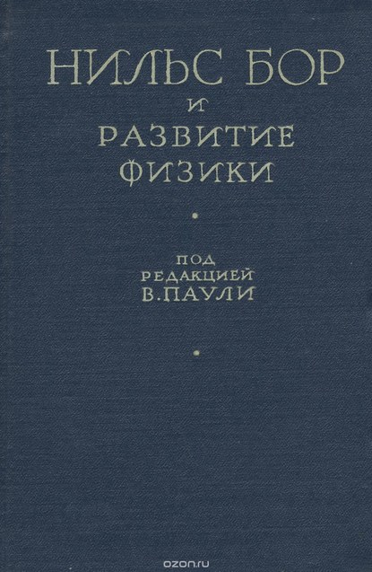Нильс Бор и развитие физики