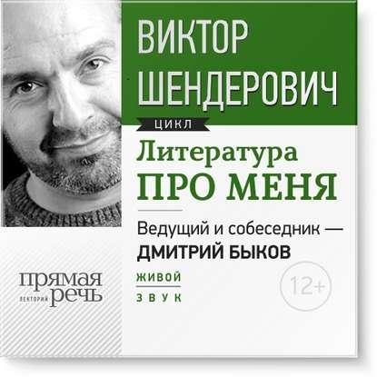 Литература про меня. Виктор Шендерович