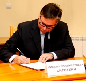 Михаил Владимирович Сироткин