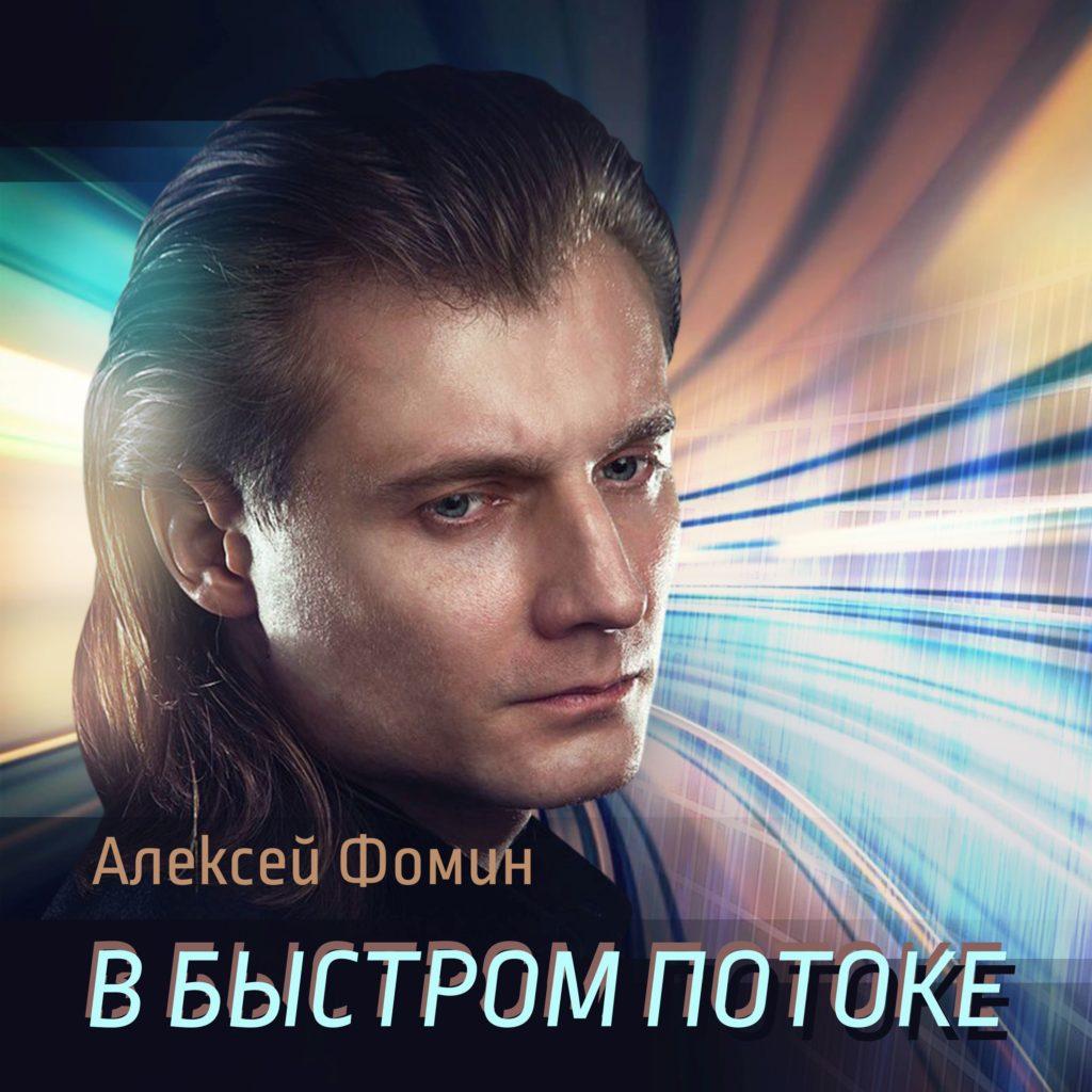 aleksej fomin oblozhka albom 1 1024x1024 - Алексей Фомин
