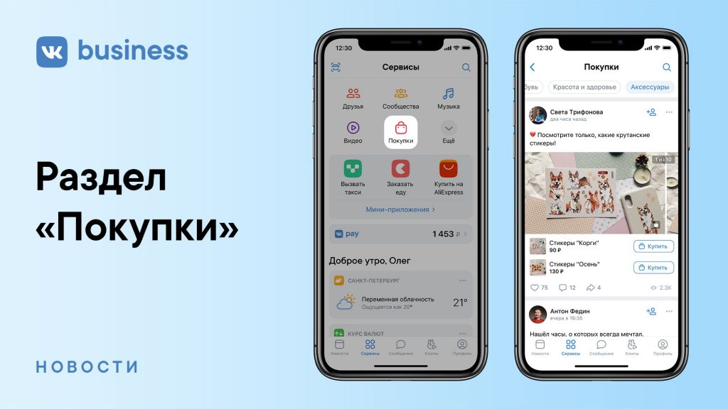 1 1 1024x576 - Вконтакте