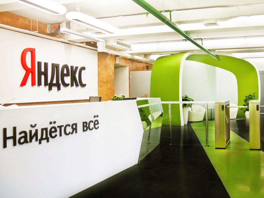 ce07ba3be0c96f46ef6abce59c57a6e1a8159b2c 1024x768 - Яндекс