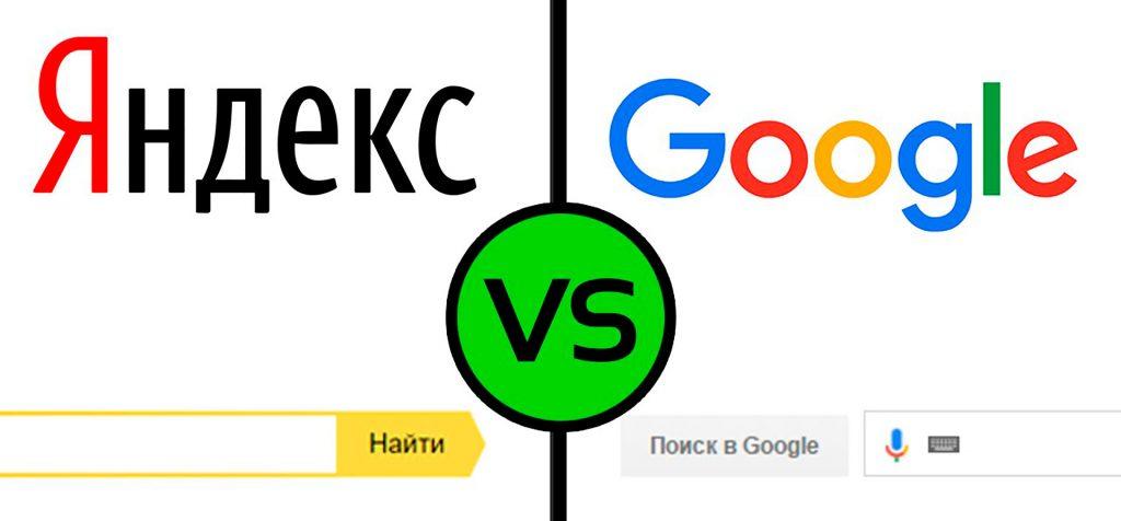 yandex and google 03 1024x476 - Яндекс