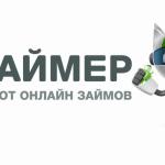 """Кредитная организация """"Займер"""""""