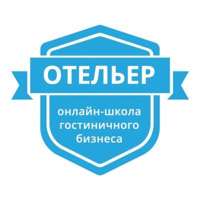 onlayn shkola gostinichnogo biznesa oteler 400x400 - Онлайн-школа «Отельер»