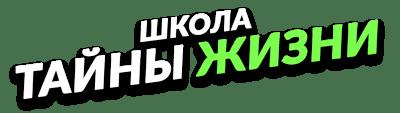 onlayn shkola tayny zhizni 400x113 - Школа «Тайны жизни»